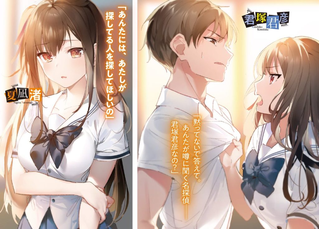 夏凪渚との出会い