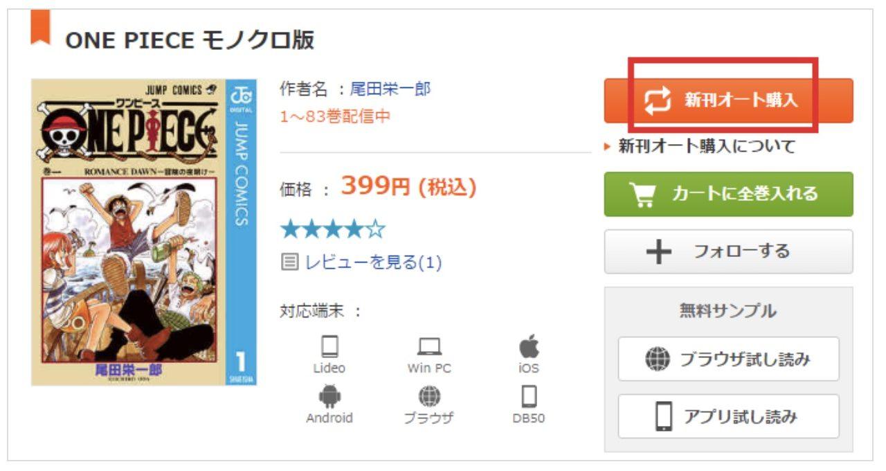 BookLive ブックライブ 新刊オート購入