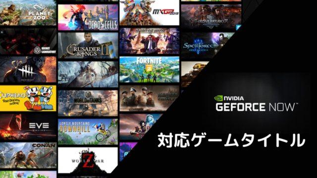 GeForceNOW 対応ゲームタイトル一覧