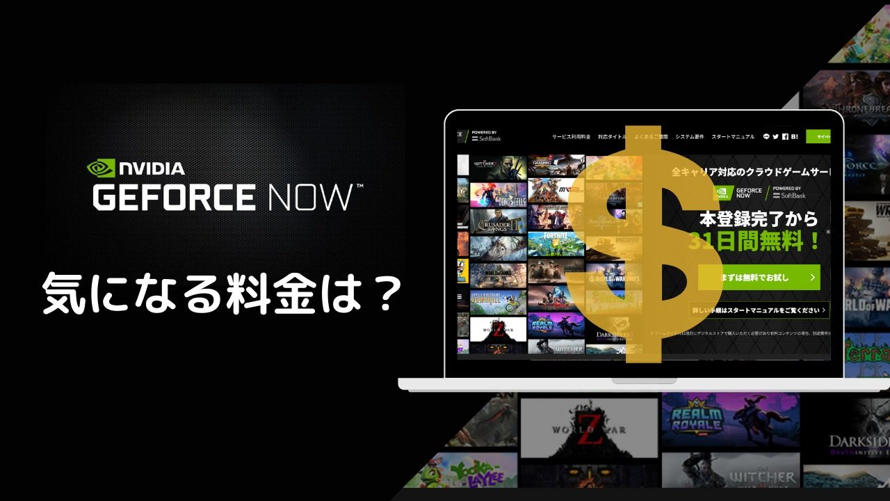 GeForce NOW 料金