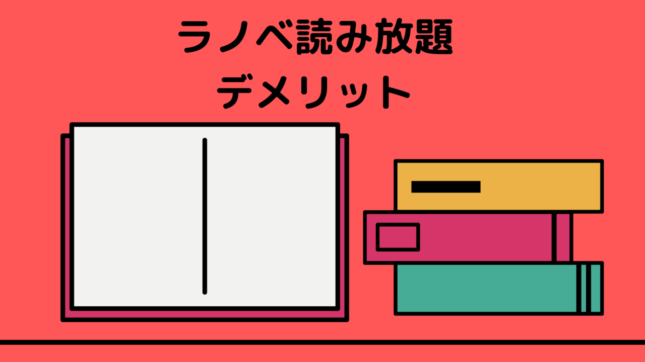ラノベ読み放題 デメリット