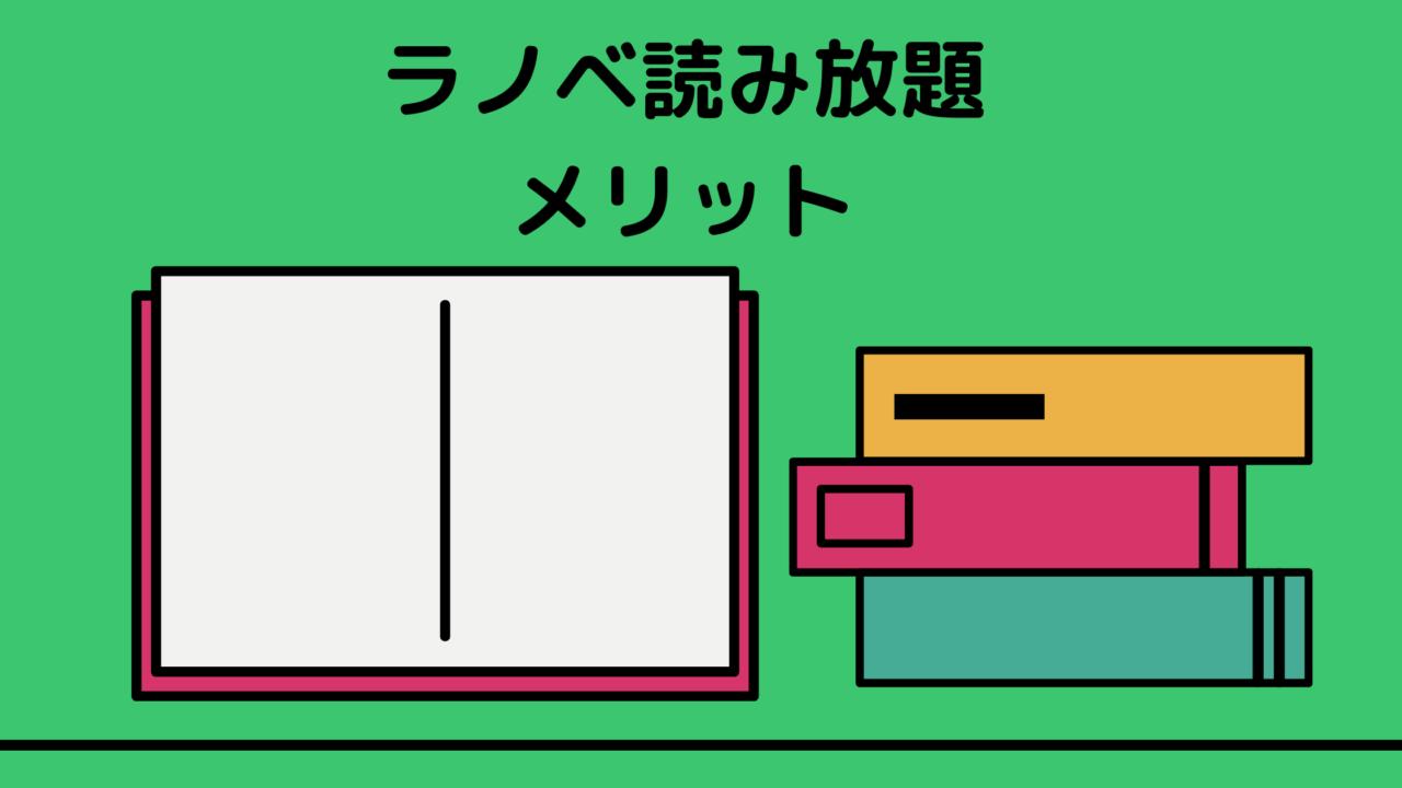 ラノベ読み放題 メリット