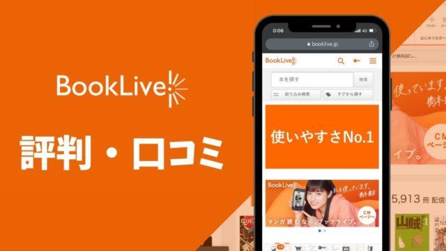ブックライブ BookLive 評価 口コミ
