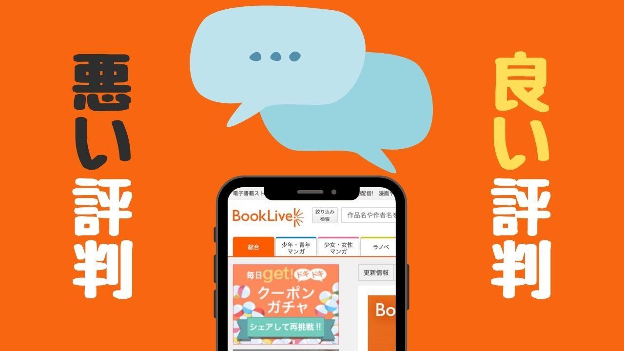 BookLive ブックライブ 評判 口コミ