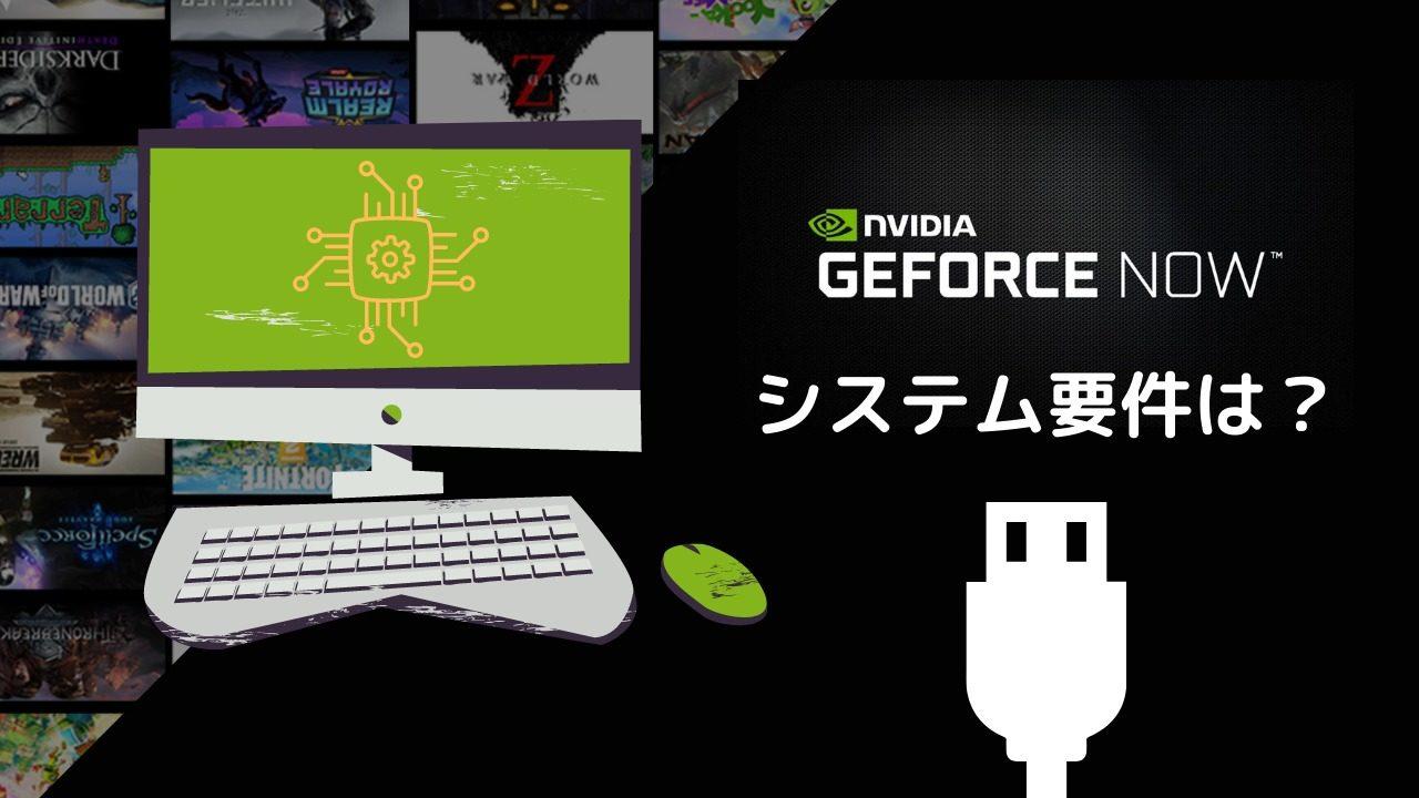 GeForce NOW システム要件