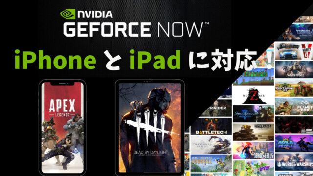 geforce now iphone