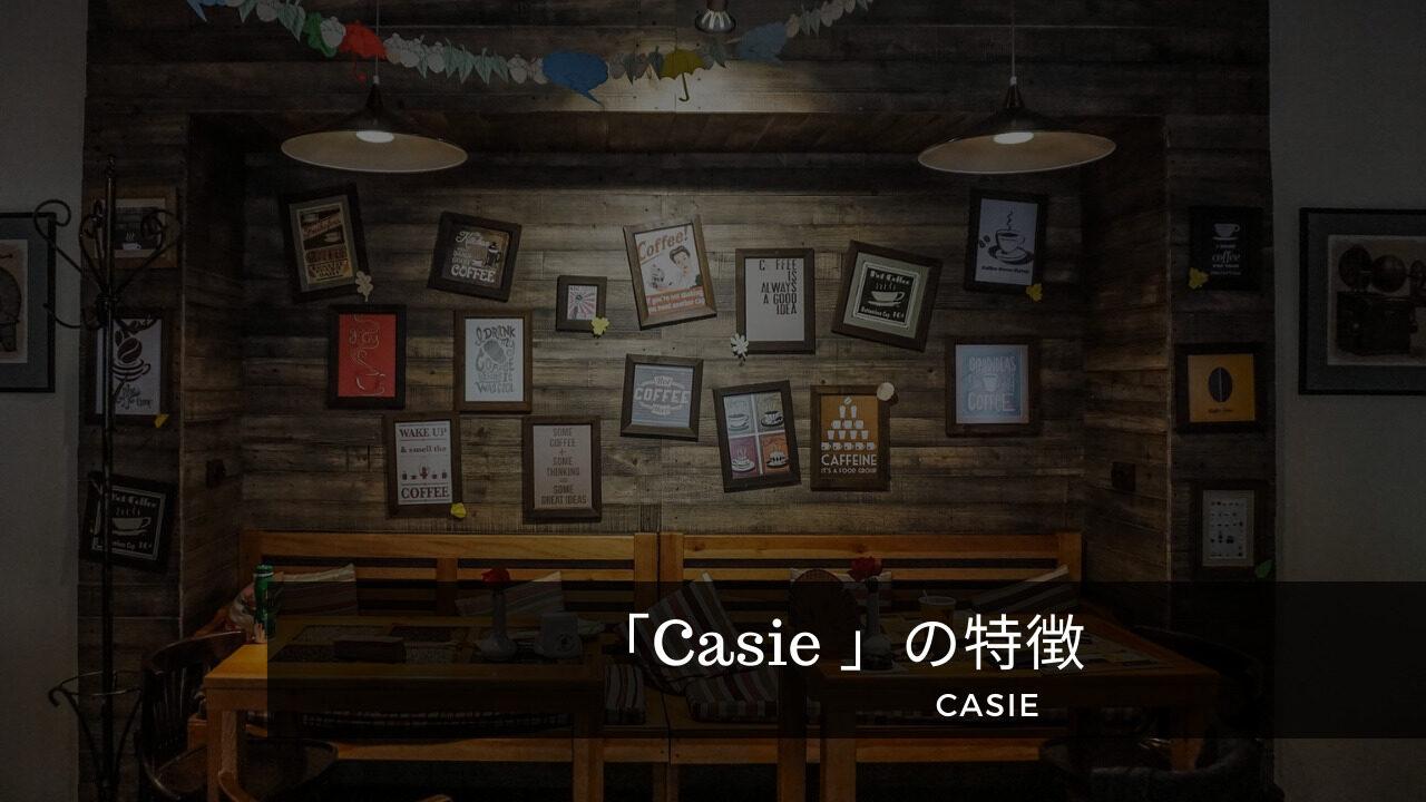 絵画レンタル 特徴 Casie かしえ