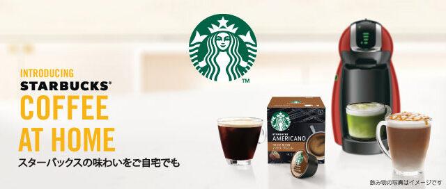 ネスレ スタバ コーヒー