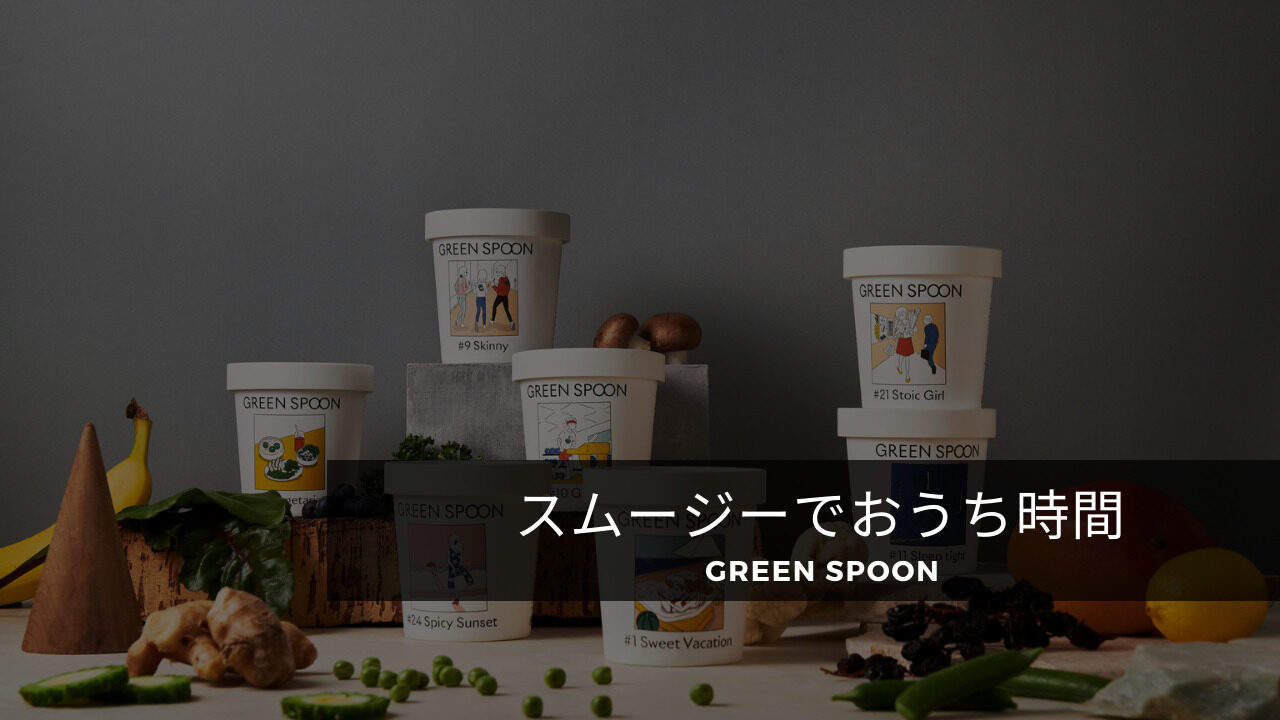 GREEN SPOON グリーンスプーン スムージー アイキャッチ