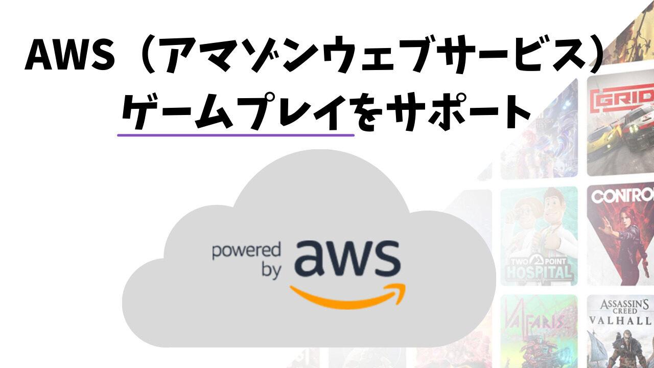 Amazon アマゾン Luna AWS