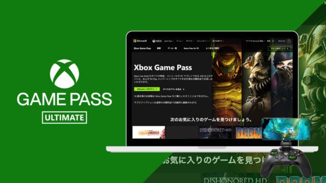 Xbox Game Pass アイキャッチ画像