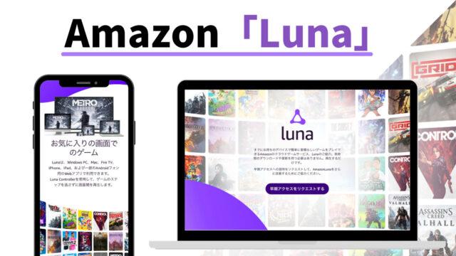 アマゾン Amazon Luna アイキャッチ画像