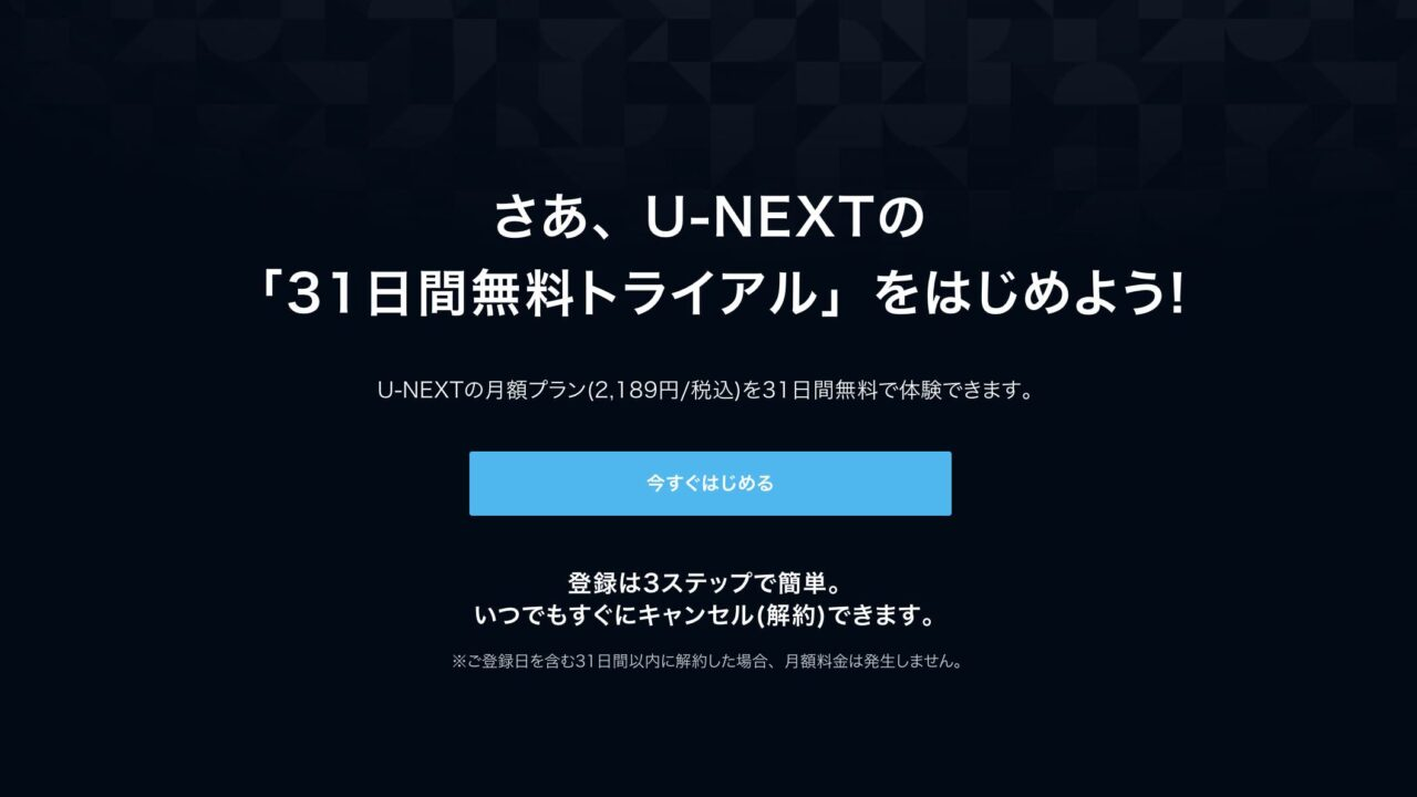 u-next お試し