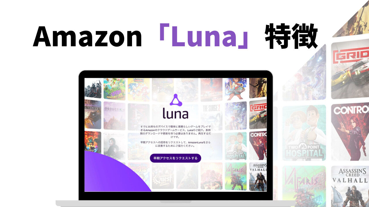 Amazon アマゾン Luna 特徴