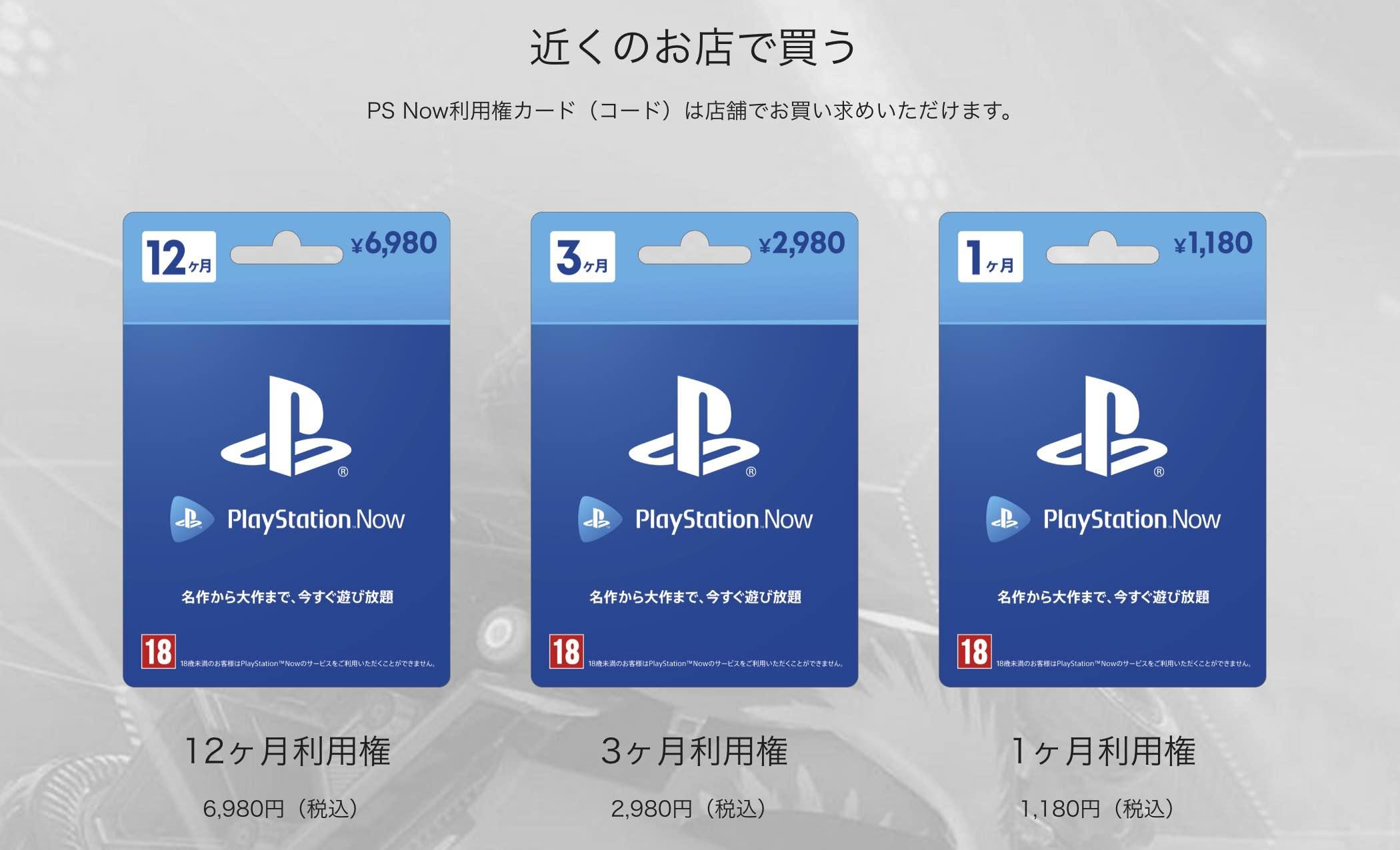 購入場所は「PS Store」か「PS Now利用権カード」