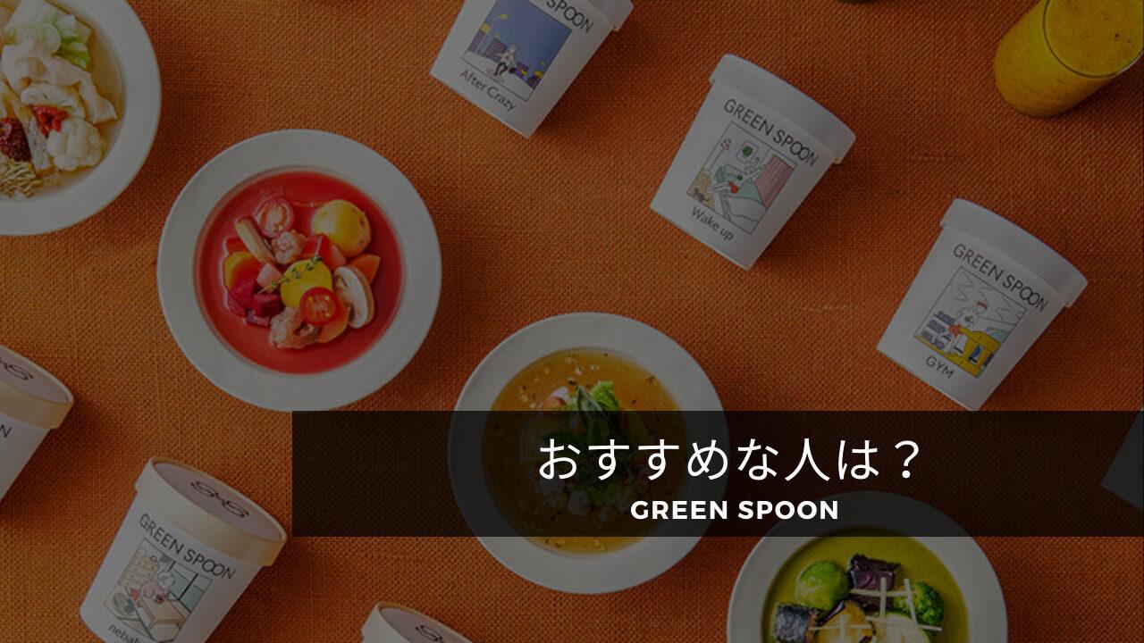 greenspoon グリーンスプーン スムージー おすすめ