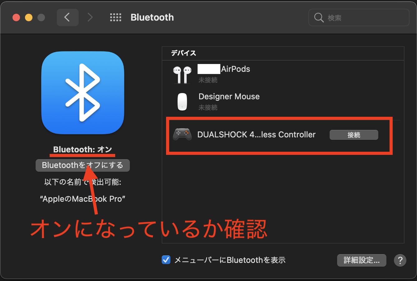 接続手順2 mac ゲームパッド