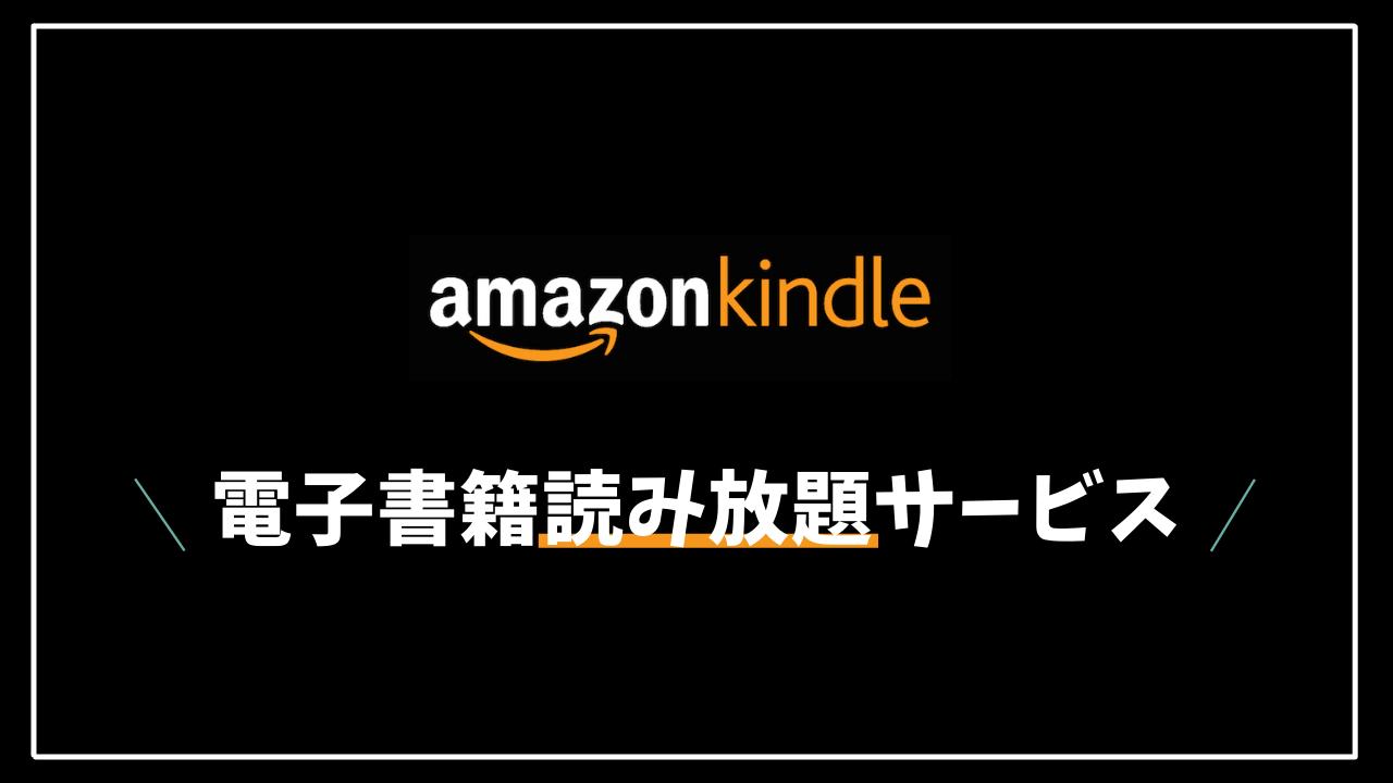 AmazonKindleUnlimited 読み放題