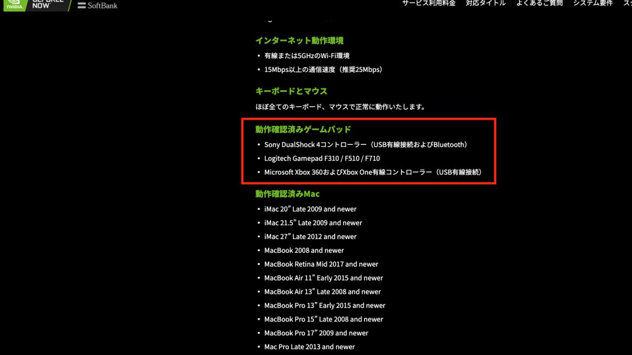 GeForceNOW ゲームパッド コントローラー