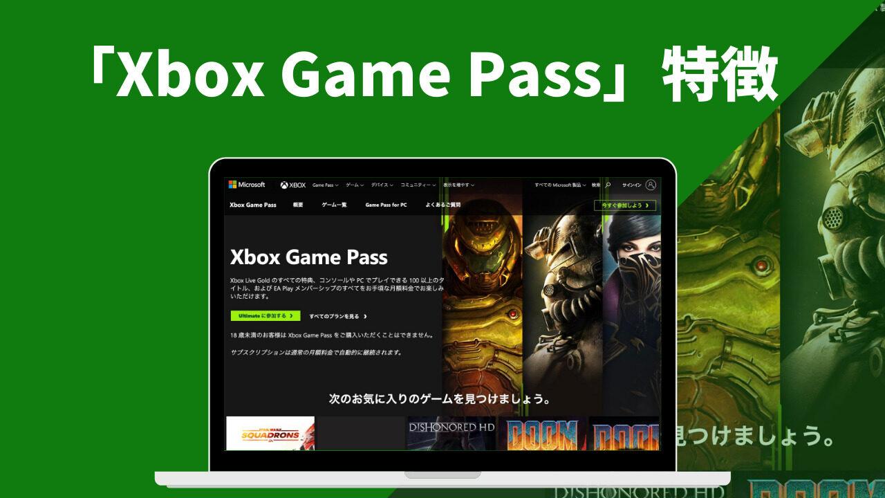 Xbox Game Pass 特徴