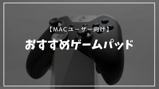 ゲームパッド,コントローラー,Mac,おすすめ