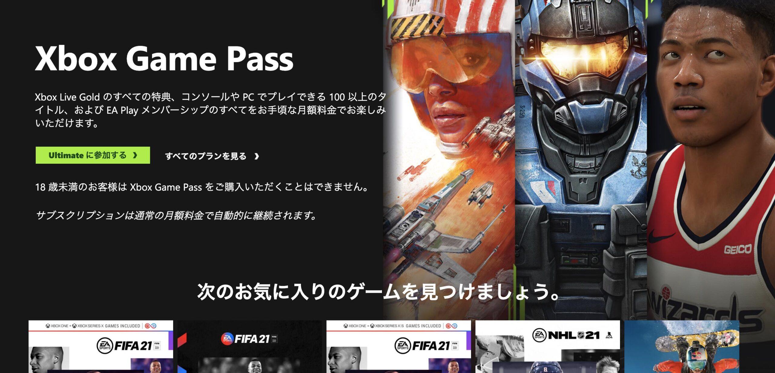 Xbox Game Pass とは