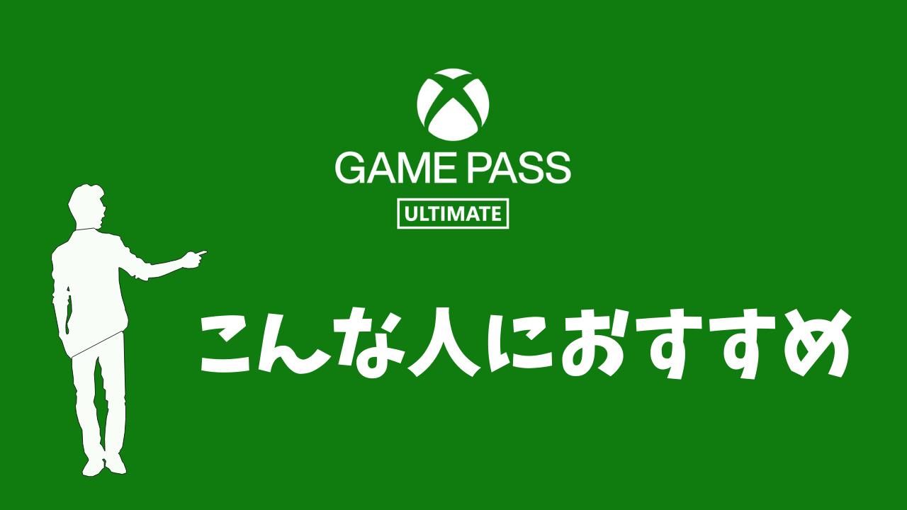 Xbox Game Pass おすすめ
