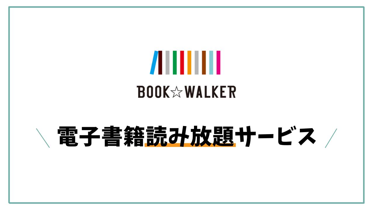 bookwalker ラノベ 読み放題