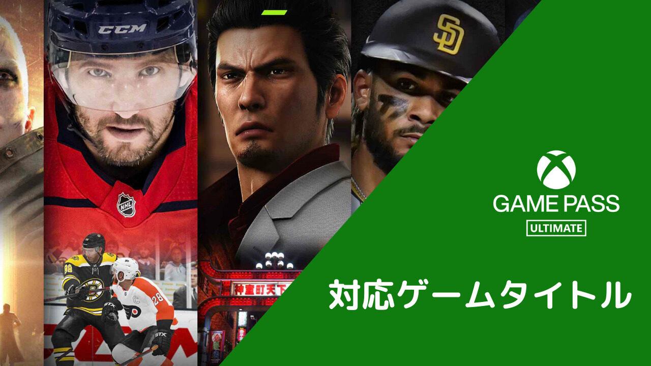 Xbox Game Pass ゲームタイトル