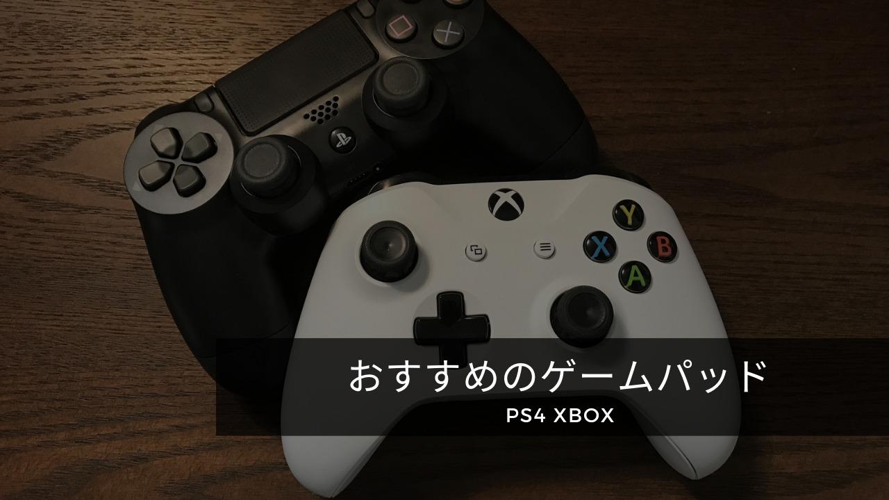 ゲームパッド コントローラー ps4 xbox