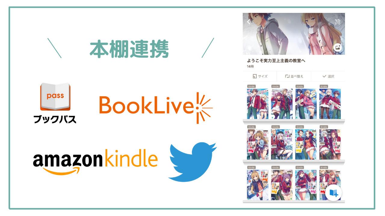 ブックウォーカー,本棚連携,Kindle